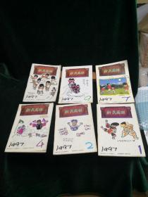 新民围棋1997.1.2.4.7.9.11六本