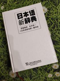 日本语新辞典