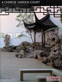 中国园林 A Chinese Garden Court: The Astor Court at the Metropolitan Museum of Art 1980年出版<现货包邮>