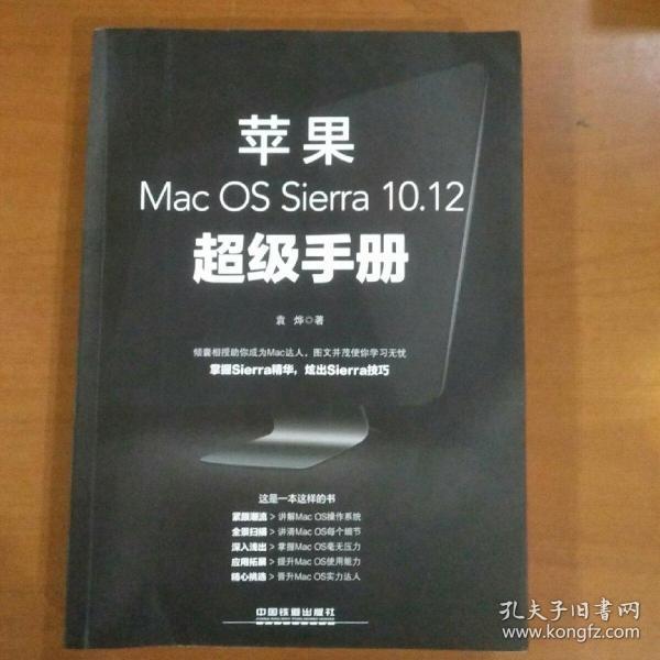 苹果Mac OS Sierra 10.12超级手册