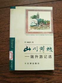 山川情旅:瑞升游记选(馆藏书)(作者签赠本)