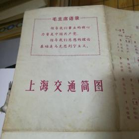 上海交通简图1971年版