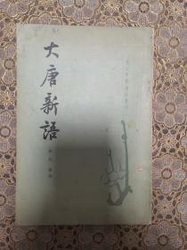 大唐新语(唐宋史料笔记丛刊)