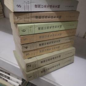 建国以来毛泽东文稿全8册
