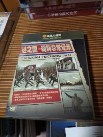 【光盘】凤凰大视野:谜之国:朝鲜非常记录 4张DVD 精盒装