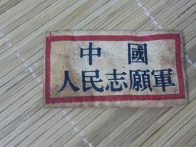 中国人民志愿军胸牌胸章