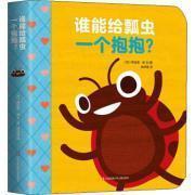 谁能给瓢虫一个抱抱?(爱心树童书)