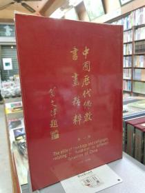 《中国历代佛教书画精粹》第一集