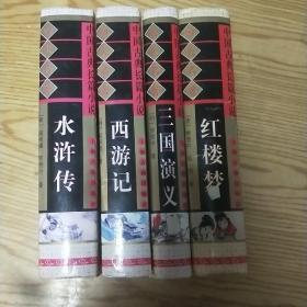 中国古典长篇小说四大名著。