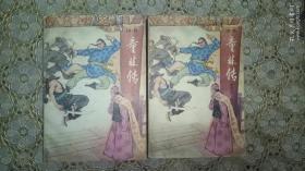 评书:童林传前传(上下)+后传(上下)