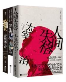 日本文学必读经典(共3册)