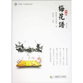 【正版】新编梅花谱(增订本) 程明松改编