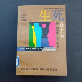 生死在上海