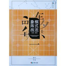 【正版】象棋阵式战法 杨典编著 象棋布局书