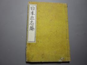 和刻本    《日本立志编》1册 (卷二) 明治十六年(1883年)