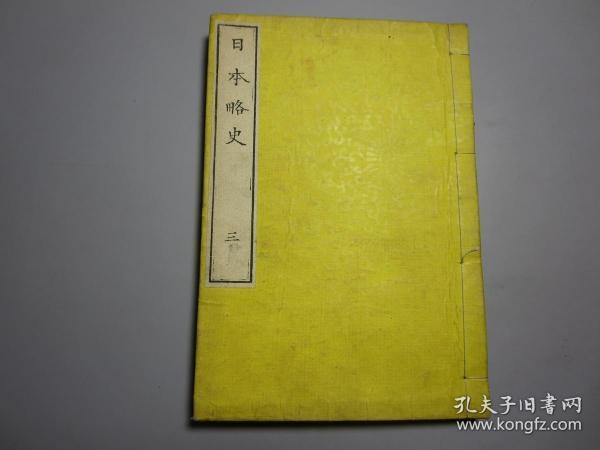 和刻本《日本略史》(卷三)   1册   【内有彩色地图2幅)