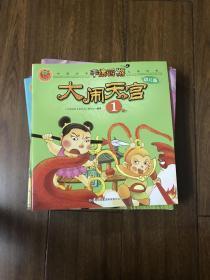 手绘西游幼儿版(全20册)