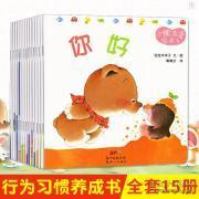小熊宝宝(套装15册)赠送宝宝纸围嘴