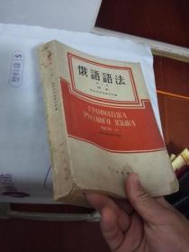 俄语语法 第二册(词法)第三册(句法)