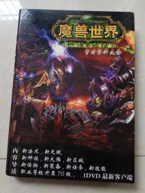 魔兽世界 燃烧的远征 官方资料大全(16开精装 无碟)