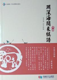 【正版】渊深海阔象棋谱详解