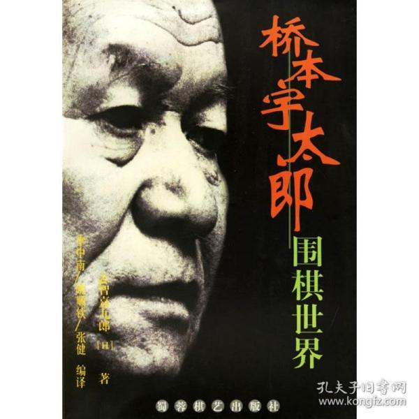 【正版】桥本宇太郎围棋世界 库存书,蜀蓉棋艺