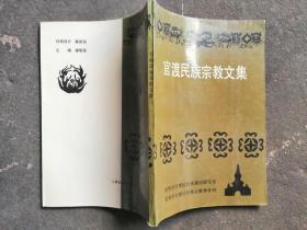 官渡民族宗教文集