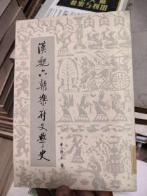 汉魏六朝乐府文学史!超级好品!