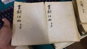 绝版罕见 金庸《书剑江山上下》远景出版社 白皮版 1984