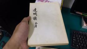绝版罕见 金庸《连城诀》远景出版社 白皮版 1984年