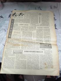 民兵1981年6月1日  4版