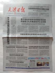 天津日报2020年3月6日 【12版全】