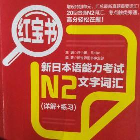 红宝书·新日本语能力考试N2文字词汇(2017版)