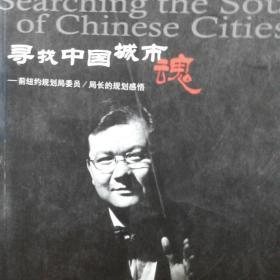 寻找中国城市魂:前纽约规划局委员/局长的规划感悟