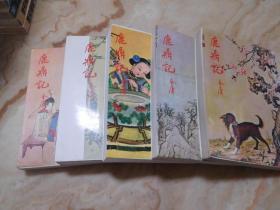 绝版罕见 金庸《鹿鼎记1-5完》远景出版社 白皮版 1982年再版