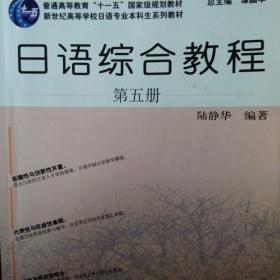 日语综合教程(第5册)