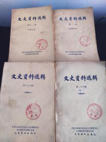 文史资料选辑 小半全册 41册(1-45) 基本连号