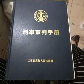 刑事审判手册