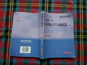 孔夫子旧书网--医学统计学与电脑实验(第3版)