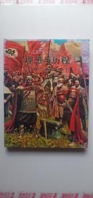 理想与历程--:赵力中绘画创作40年(1972-2012)