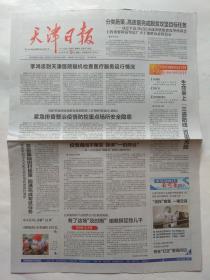 天津日报2020年3月10日 【12版全】
