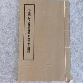文革大字本《孔丘的仁义道德与林彪的修正主义路线》一册