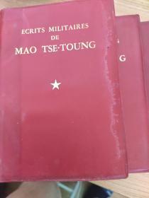 毛主席军事文选