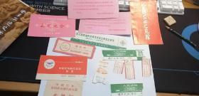1978年中国妇女第四次全国代表大会相关证件民航机票等