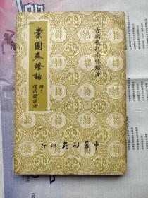 橐园春灯话  私藏品尚可  1958年重版