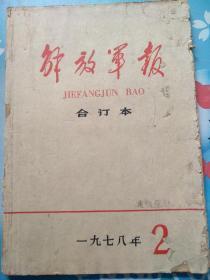 解放军报1978/02合订本