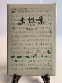 七缀集(修订本)