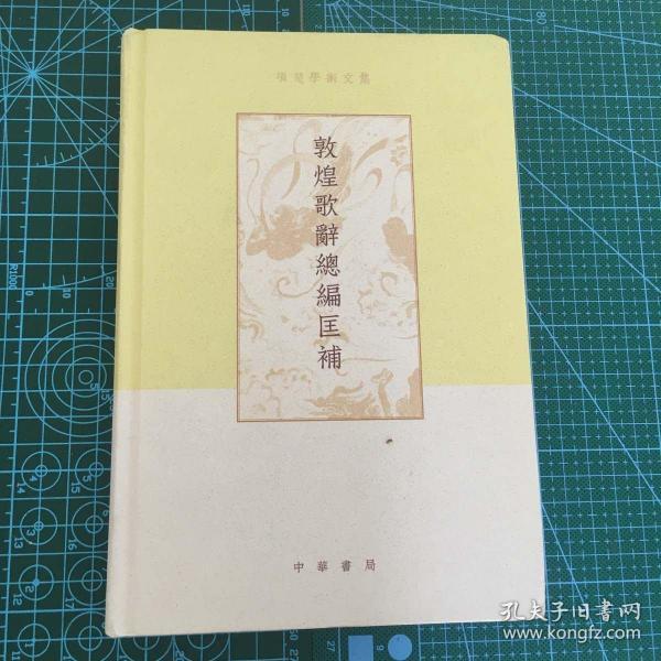 敦煌歌辞总编匡补(项楚学术文集·精装)