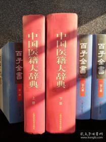 中国医籍大辞典