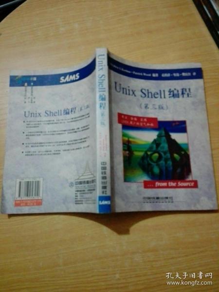 Unix Shell编程